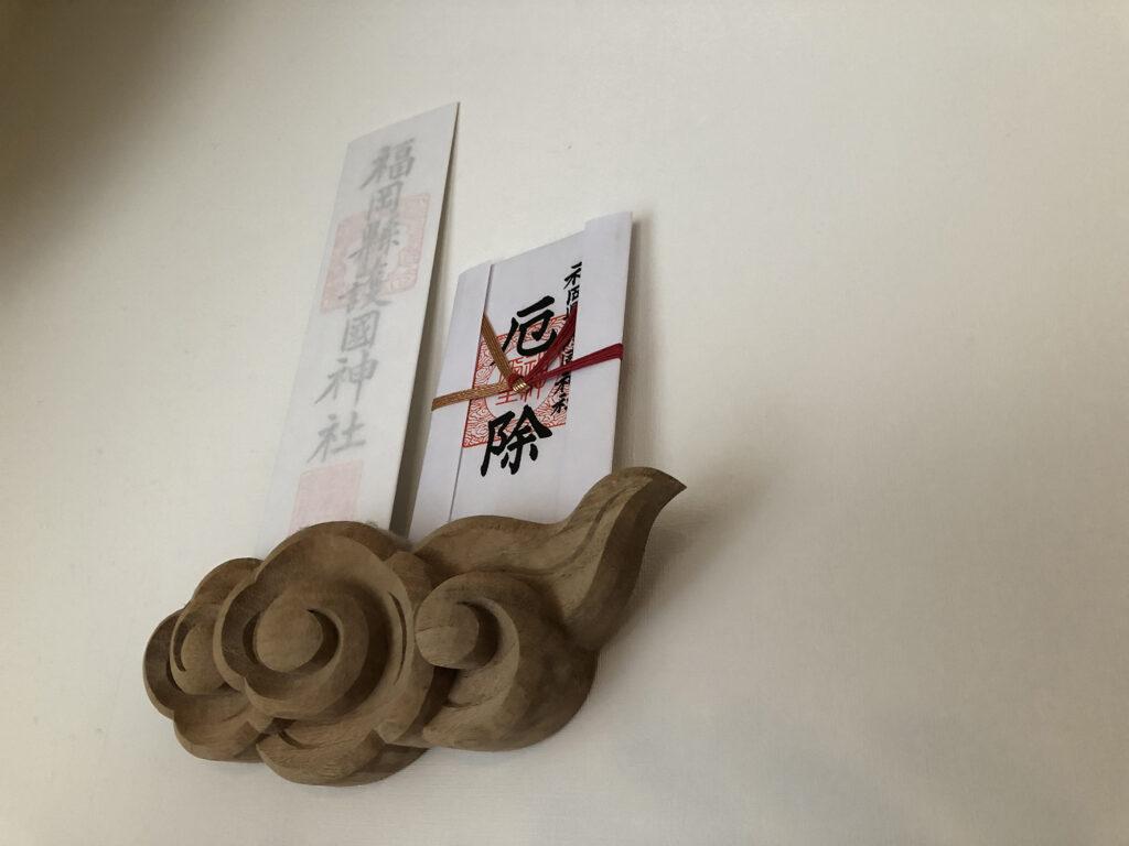 福岡縣護国神社の厄除けの御札